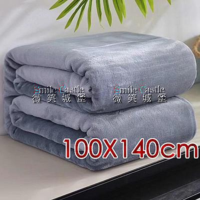 法蘭絨毛毯 100x140cm單人毛毯 素色珊瑚絨四季空調毯 懶人毯午睡毯沙發毯 【微笑城堡】