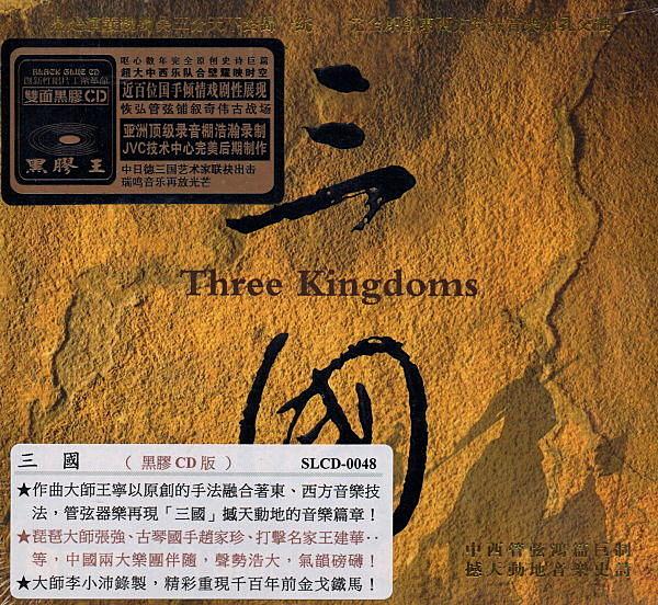 【停看聽音響唱片】【CD】三國(黑膠CD)