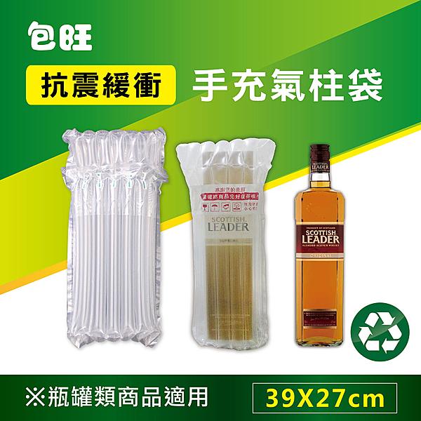 [包旺WiAIR] 包裝用氣柱袋 氣泡袋 防撞袋 1包20個(尺寸 39x27cm) 葡萄酒 梅子醋 瓶罐類商品適用