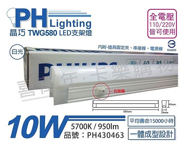 PHILIPS飛利浦 LED TWG580 10W 5700K 晝白光 2尺 全電壓 開關 層板燈 巧支架燈_ PH430463