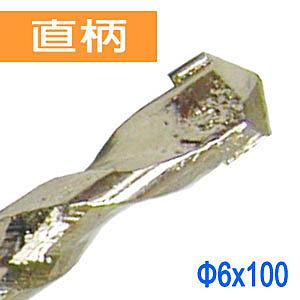 Panrico 一般直柄水泥鑽頭 直柄水泥鑽尾 直柄鑽頭鑽尾 6x100mm