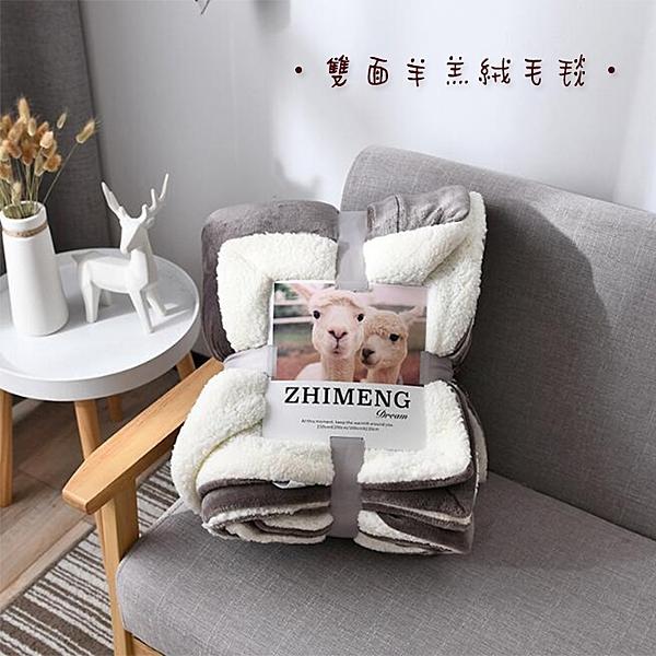 【葉子小舖】雙面羊羔絨毛毯(180*200cm)/法蘭絨/羊羔絨/毛毯/毯子/被子/外用毯/床墊