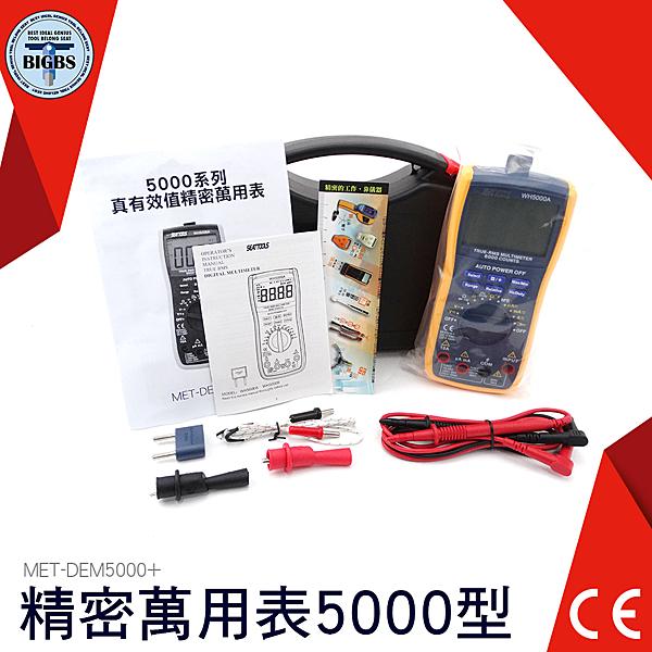利器五金 真有效值電錶 5000型 RMS 藍色背光 頻率 自動量程 DEM5000+