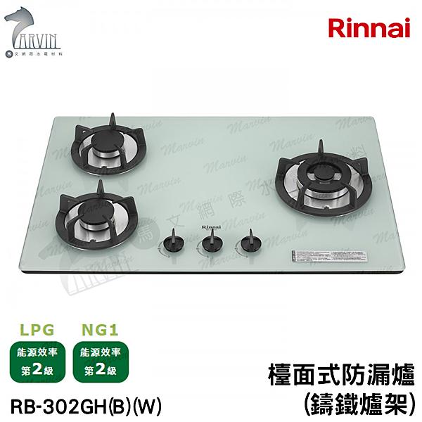 《林內牌》檯面式防漏爐(鑄鐵爐架) 三口玻璃防漏檯面爐 RB-302GH(B)(W)