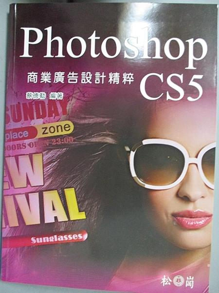 【書寶二手書T3/電腦_JHM】Photoshop CS5商業廣告設計精粹_蔡德勒