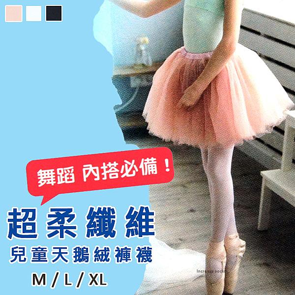 天鵝絨 兒童超柔韻律褲襪 兒童褲襪/內搭褲襪/舞蹈襪 台灣製  金滿意