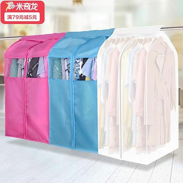 防尘衣套 米奇龍衣罩防塵套 防塵罩衣服罩 衣袋防塵罩掛衣袋大衣防塵袋透明