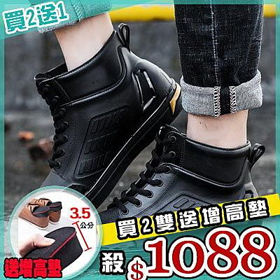 任選2+1雙1088雨靴休閒短筒時尚繫帶馬丁靴防滑運動雨靴情侶款【09S2334】