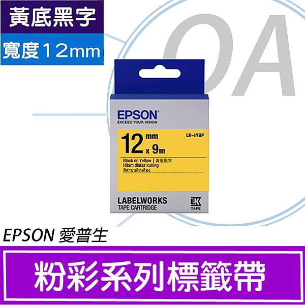【高士資訊】EPSON 12mm LK-4YBP 黃底黑字 原廠 盒裝 防水 標籤帶