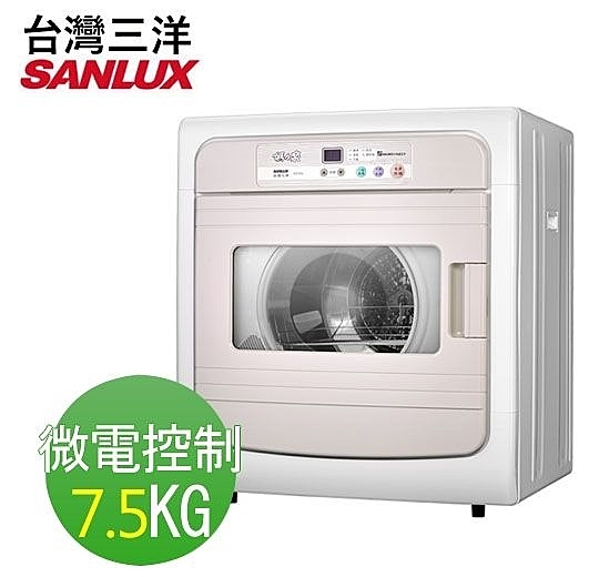 【信源】7.5公斤【SANLUX 台灣三洋 電子式乾衣機】SD-88U / SD88U