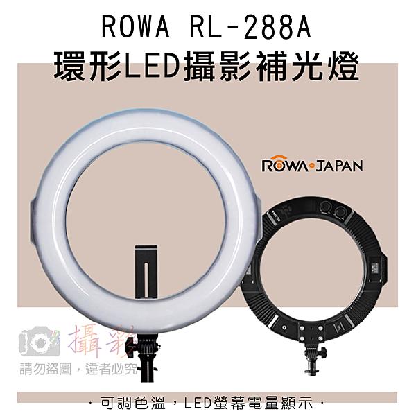 攝彩@ROWA RL-288A 環形美瞳 LED 攝影補光燈 直播燈 環形燈 持續燈 補光燈 可調色溫 LED電量顯示