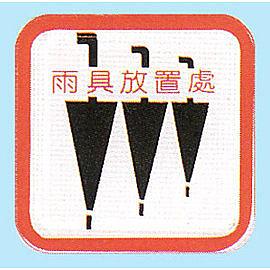 新潮指示標語系列  FS-600貼牌-雨傘放置處FS-606 / 個