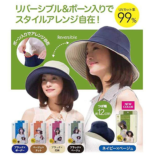 【京之物語】日本女性雙面抗UV遮陽帽-橫條紋/碎花/素面米/橘色點點