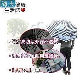 【海夫健康生活館 】高防紫外線 開心寶寶 色膠 三折傘 (Lv3836)