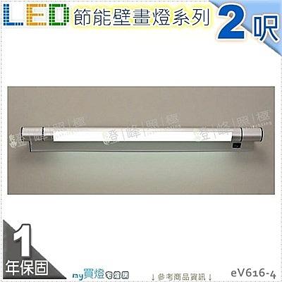 【壁燈】LED.10W壁畫燈.鏡台燈。鋁合金。附開關 可微調光線角度【燈峰照極】#eV616-4