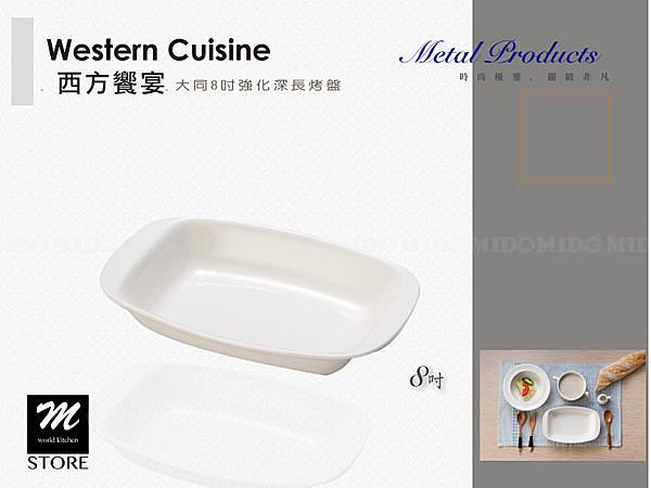 大同P87H85 8吋強化深長烤盤 《Mstore》