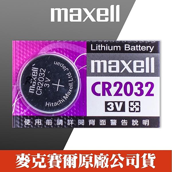 【單顆】 【效期2021/11】 Maxell CR2032 計算機 主機板 照相機 LED燈 遙控器 鈕扣型 水銀電池