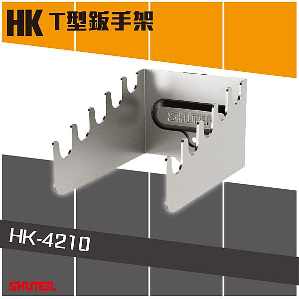 HK-4210(1入/包) 樹德工作桌T型鈑手架 (扳手架/工具架/刀具架/鑽頭/鐉刀/掛鈑掛鉤)