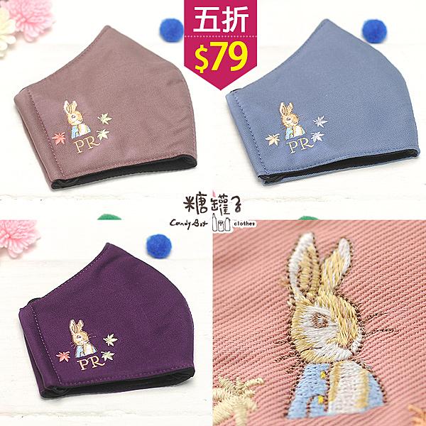 【五折價$79】糖罐子比得兔成人斜紋布立體口罩→現貨【PP0563】