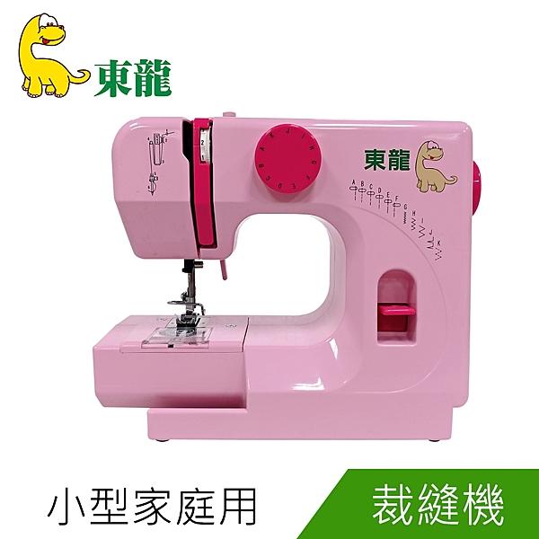 東龍小型裁縫機(TL-535)體積小 不占空間 操作簡單 適合新手入門款