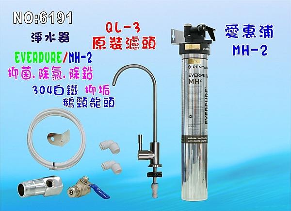 愛惠浦QL3-MH2淨水器EverpureH-300濾心.濾水過濾另售MC2.S100.S104.BH2.貨號:6191【七星淨水】