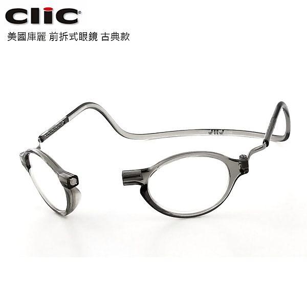 【海夫健康生活館】 美國庫麗 (CliC) 前拆式眼鏡 - 古典款
