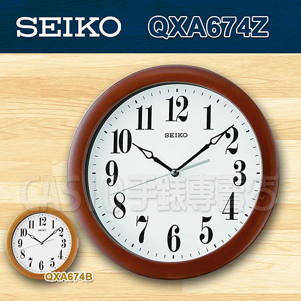 CASIO 手錶專賣店 SEIKO 精工 掛鐘專賣店 QXA674Z/QXA674 木質外殼