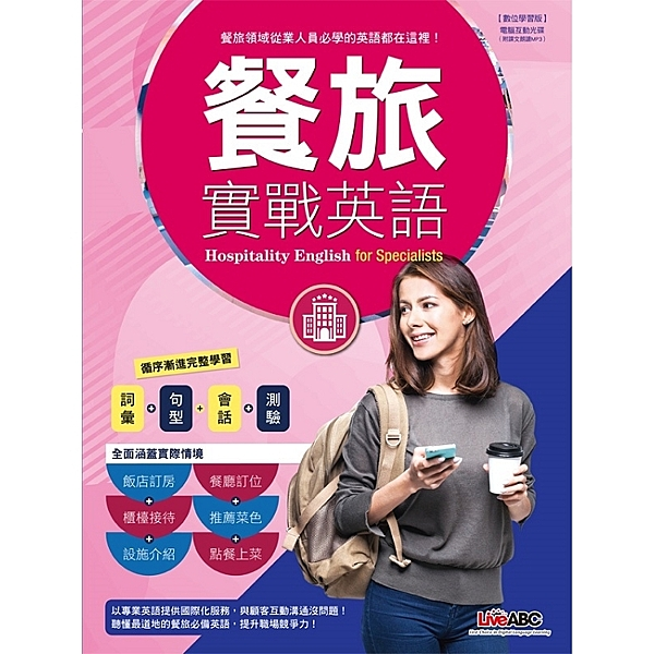 餐旅實戰英語 (附DVD ROM含MP3功能)