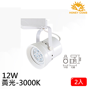 HONEY COMB LED 12W AR111 軌道式燈具 2入一組TK1115W-12