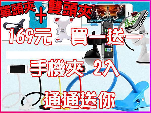 【原裝鐵製】買一送一 手機夾2入 雙夾升級版/懶人支架/手機支架/手機架/三星/htc/iphone