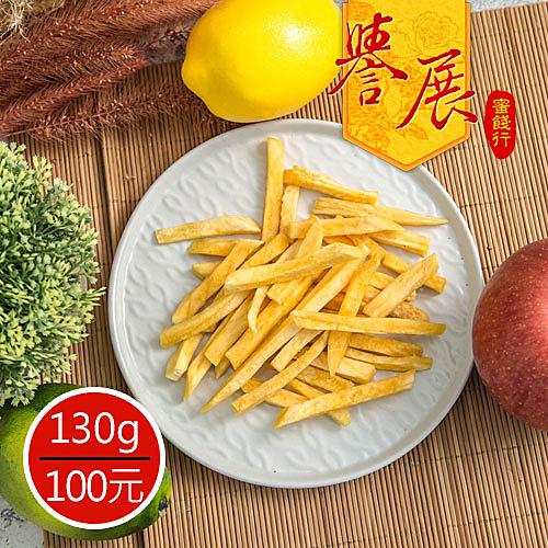 【譽展蜜餞】地瓜條 130g/100元