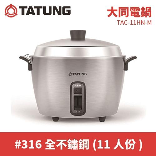 TATUNG大同 11人份全不鏽鋼電鍋SUS 316L (TAC-11HN-M)