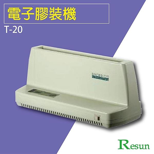 店長推薦 - Resun【T-20】桌上型電子膠裝機 膠裝 裝訂 包裝 印刷 打孔 護貝 熱熔膠 封套 膠條