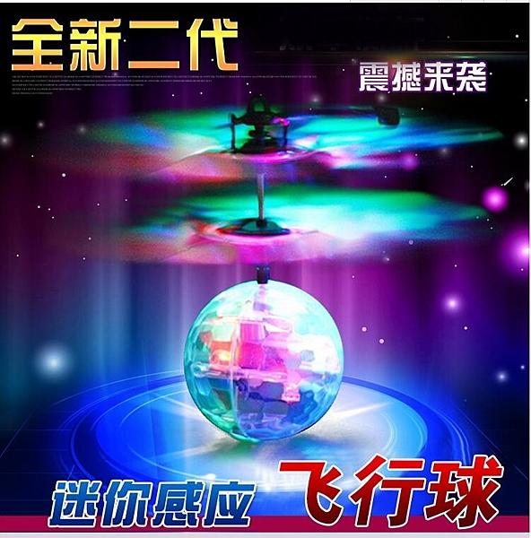 *幼之圓*魔幻金探子 智慧感應七彩飛行器 ~飛天魔幻發光水晶球~超好玩~