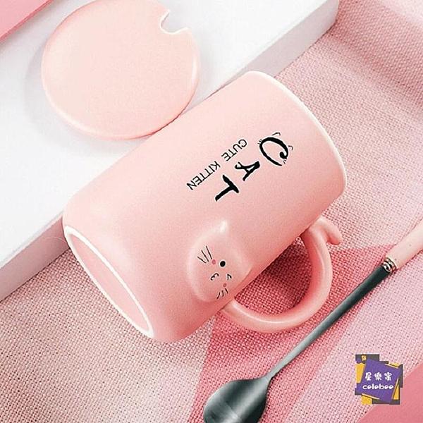 馬克杯 可愛超萌杯子女陶瓷創意個性咖啡杯潮流情侶家用水杯馬克杯帶蓋勺 4色