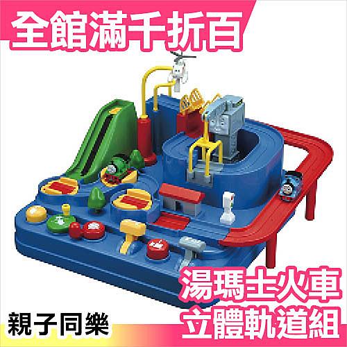日本 湯瑪士火車大冒險立體軌道組合 小火車 軌道車 益智 親子互動 玩具【小福部屋】