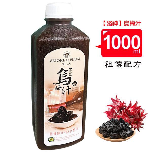 【整箱優惠】(祖傳配方) //洛神 烏梅汁1000ml /大罐 12入