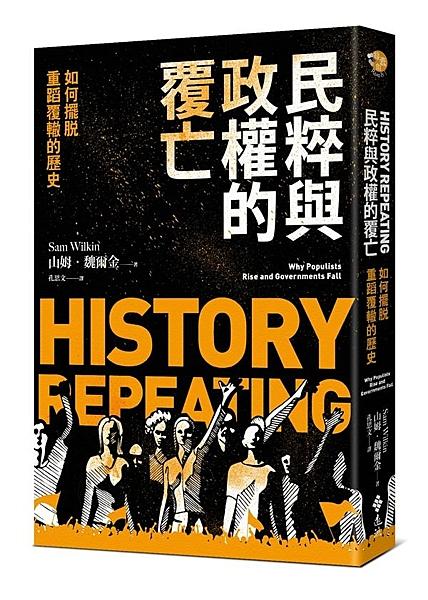本書是一堂關於民粹興起、民主失衡的重要課程 一場民粹風暴,正在我們眼前形成。 本...