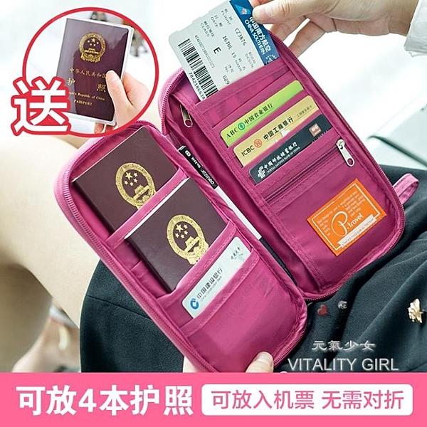 出國旅游證件包旅行用品護照包多功能證件袋機票護照夾保護套錢包【快速出貨】