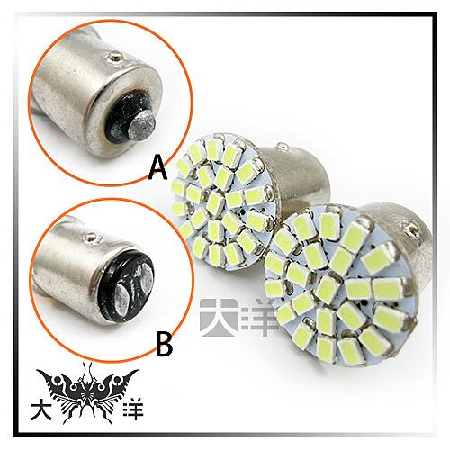 ◤大洋國際電子◢ 1239A-W 1156 3020 平面LED 22晶方向燈 180度 (2PCS/卡)