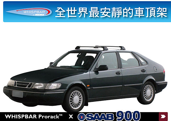 ∥MyRack∥WHISPBAR FLUSH BAR SAAB 900 專用車頂架∥全世界最安靜的行李架 橫桿∥