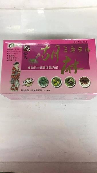 舒美芙 胡麻複方膠曩 60粒(盒)*13盒~ 全素極品