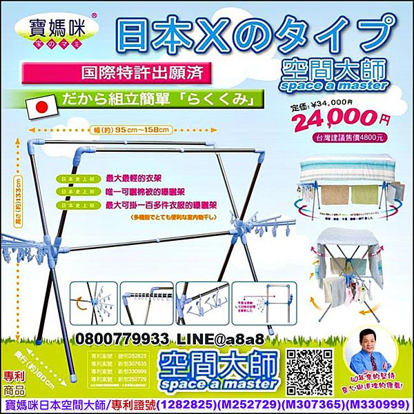 寶媽咪X型專利神奇曬衣架【3期0利率】【本島免運】