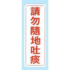 新潮指示標語系列  EK貼牌-請勿隨地吐痰EK-354 / 個