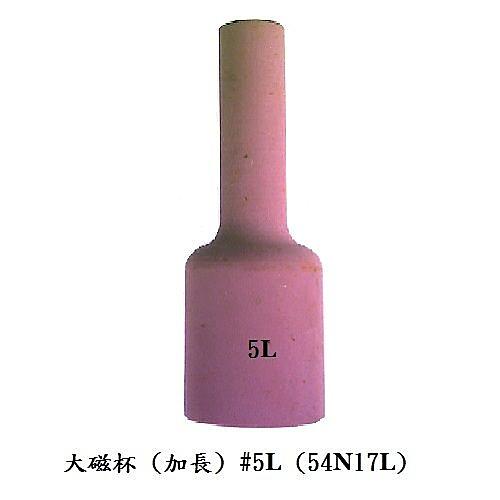 焊接五金網-氬銲槍組用 - 大磁杯 一般加長型 5L