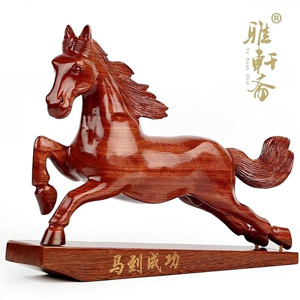 [超豐國際]紅木工藝品 東陽木雕刻木馬風水擺件 實木質12十1入