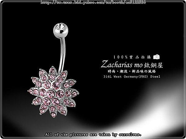 『Z-MO鈦鋼屋』316L抗過敏不生鏽,西德鋼 肚臍環 系列【太陽花】~單個價【EHS011】