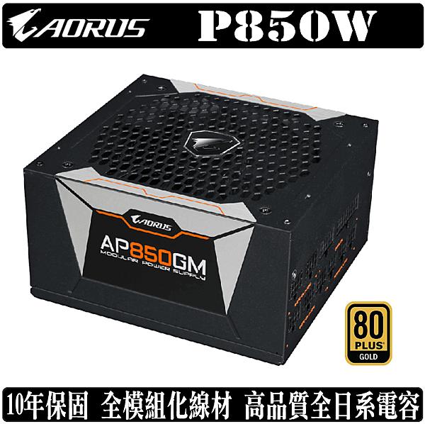 [地瓜球@] 技嘉 GIGABYTE AORUS P850W 850W 電源供應器 80PLUS 金牌 全日系電容
