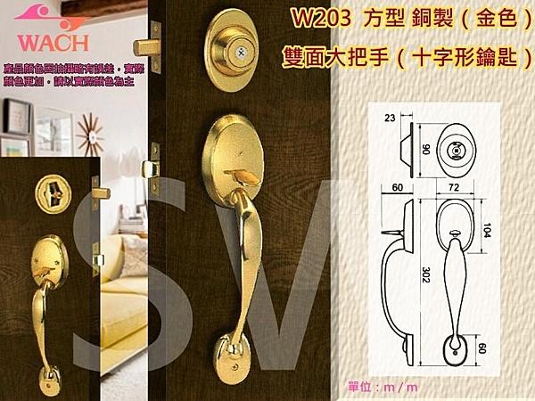 《WACH》花旗雙大把手鎖 W203 雙面大把門鎖+輔助鎖 銅製金色 十字鎖匙 硫化銅門 水平鎖 水平把