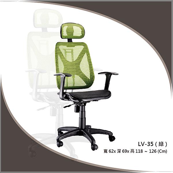 【運費請先詢問】【辦公椅系列】LV-35 綠色 PU成型泡棉座墊 舒適辦公椅 氣壓型 職員椅 電腦椅系列